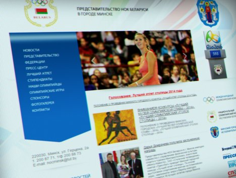 Representative office of the National Olympic Committee of Belarus in the city of Minsk